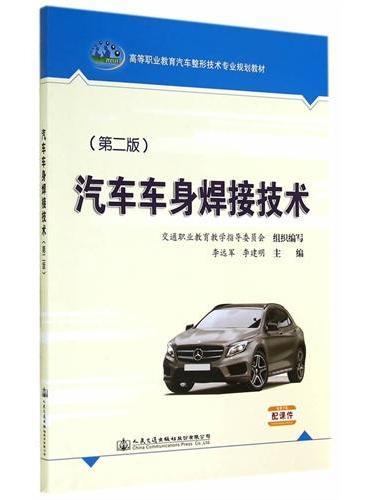 汽车车身焊接技术(第二版)
