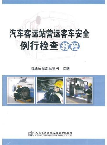 汽车客运站营运客车安全例行检查教程
