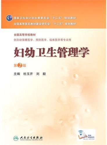 妇幼卫生管理学(第2版/本科妇幼保健)