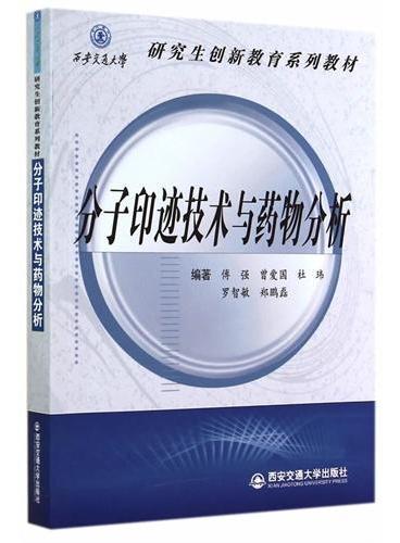 分子印迹技术与药物分析(西安交通大学研究生创新教育系列教材)