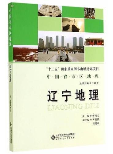 中国省市区地理丛书:辽宁地理