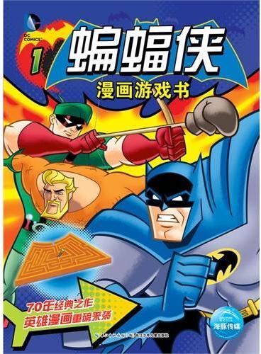 DC漫画游戏书:蝙蝠侠漫画游戏书1