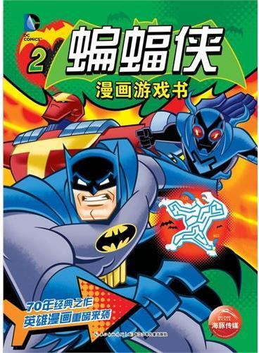 DC漫画游戏书:蝙蝠侠漫画游戏书2
