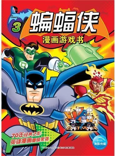 DC漫画游戏书:蝙蝠侠漫画游戏书3
