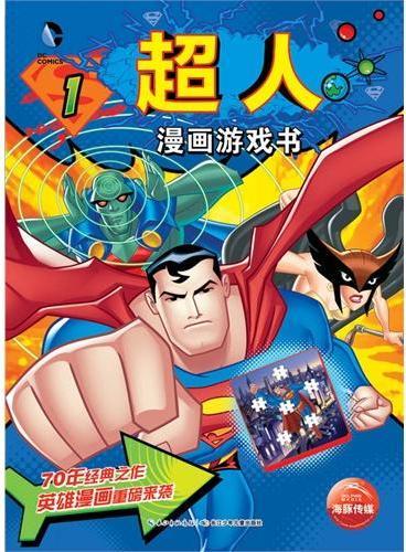 DC漫画游戏书:超人漫画游戏书1
