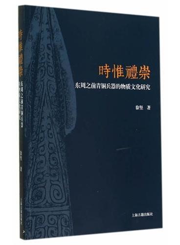 时惟礼崇:东周之前青铜兵器的物质文化研究