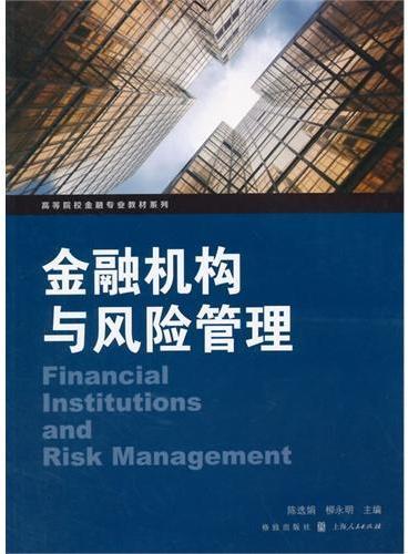 金融机构与风险管理