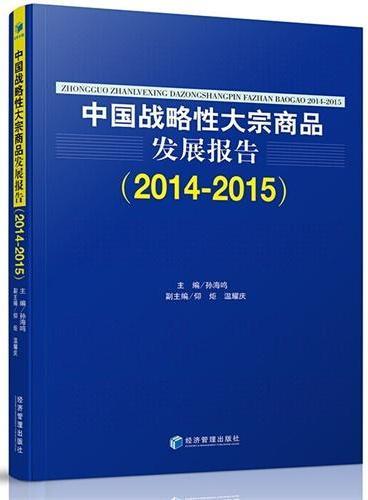 中国战略性大宗商品发展报告(2014-2015)