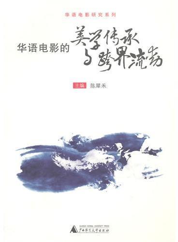 """华语电影的美学传承与跨界流动(一部厘清 """"华语电影""""概念的补缺之作)"""