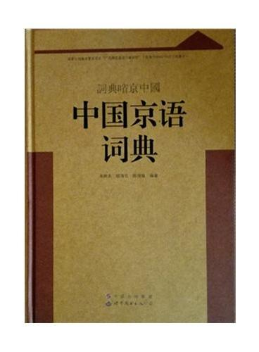 中国京语词典