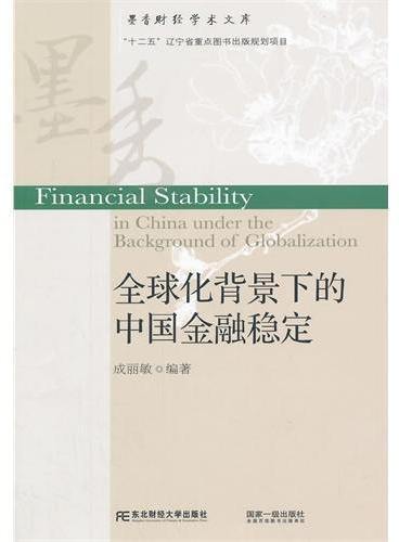 墨香财经学术文库·全球化背景下的中国金融稳定