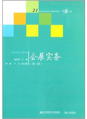21世纪高职高专精品教材·会展专业·会展实务(第三版)