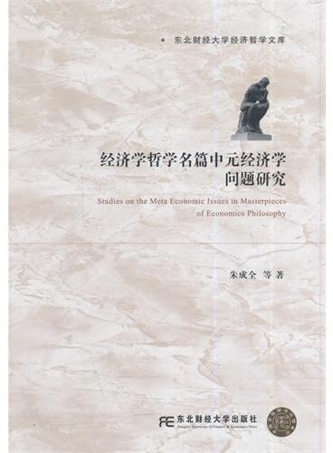 东北财经大学经济哲学文库·经济学哲学名篇中元经济学问题研究