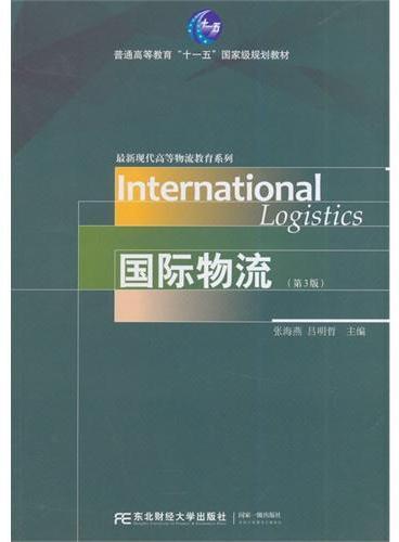 """普通高等教育""""十一五""""国家级规划教材·最新现代高等物流教育系列·国际物流(第三版)"""