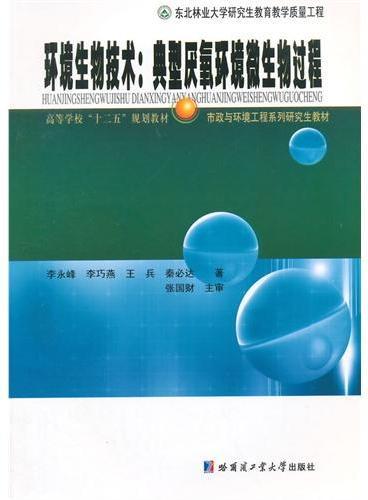 环境生物技术:典型厌氧环境微生物过程