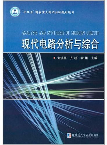 现代电路分析与综合