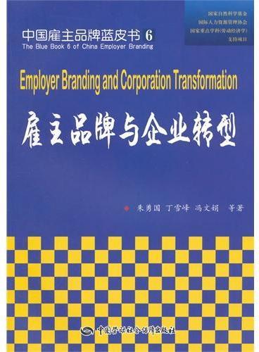 雇主品牌与企业转型