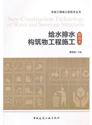 给水排水构筑物工程施工新技术