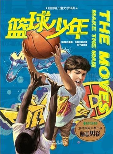意林励志女孩:篮球少年