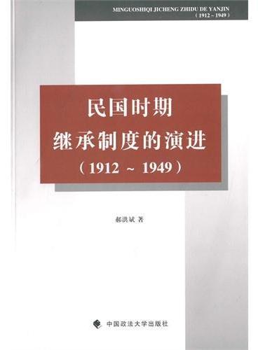 民国时期继承制度的演进(1912~1949)