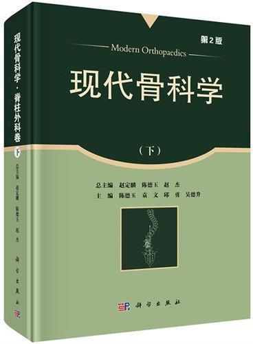 现代骨科学·脊柱外科卷(下)(第2版)