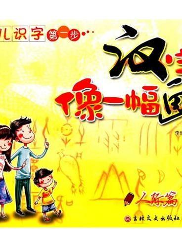 幼儿识字第一步.汉字像一幅画 第二季(人际篇)