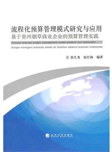 流程化预算管理模式研究与应用