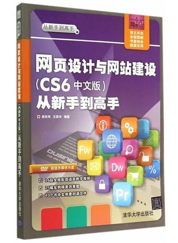 网页设计与网站建设(CS6中文版)从新手到高手(配光盘)(从新手到高手)