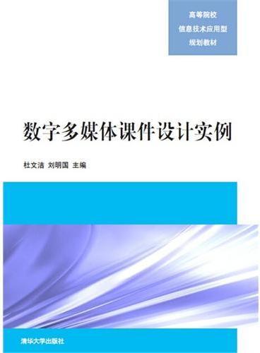 数字多媒体课件设计实例(配光盘)(高等院校信息技术应用型规划教材)
