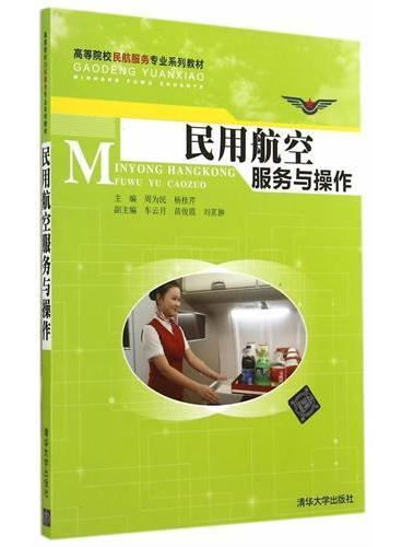 民用航空服务与操作(高等院校民航服务专业系列教材)
