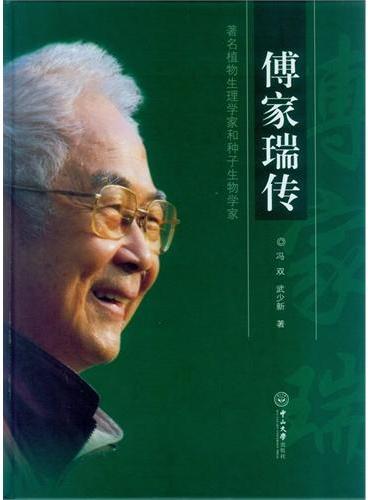 傅家瑞传(著名植物生理学家和种子生物学家)