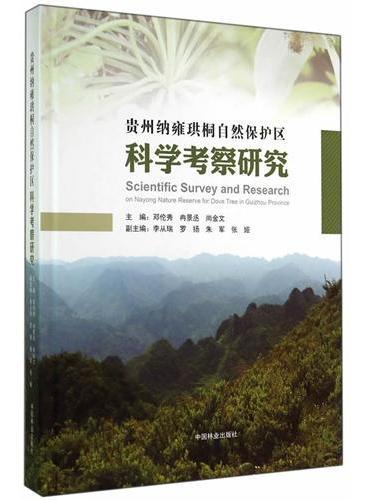 贵州纳雍珙桐自然保护区科学考察集