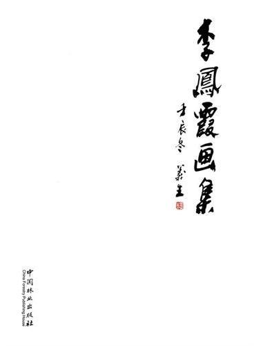 李凤霞画集