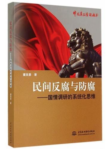 民间反腐与防腐——国情调研的系统化思维(中国廉政管理丛书)
