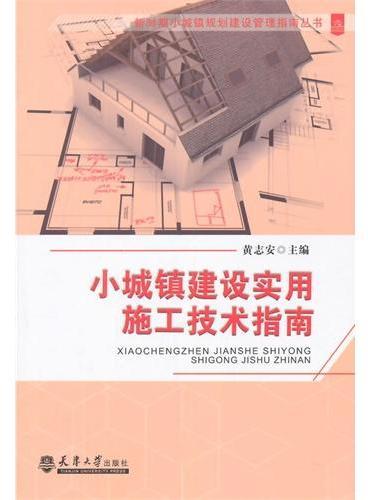小城镇建设实用施工技术指南