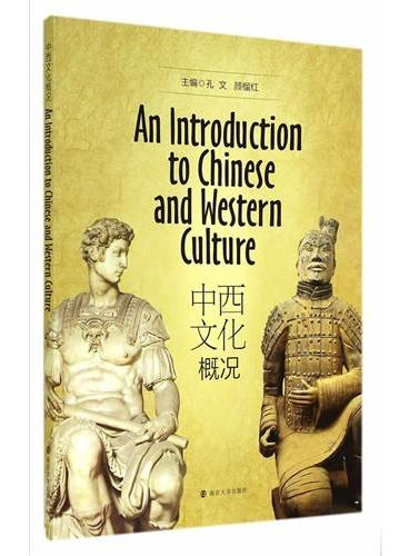 中西文化概况(英文版)