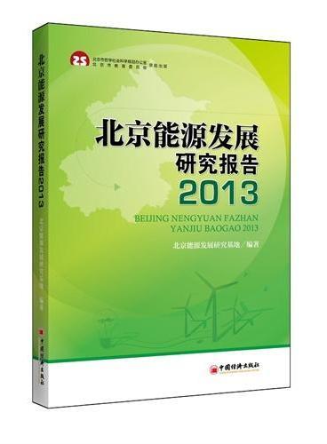 北京能源发展研究报告.2013