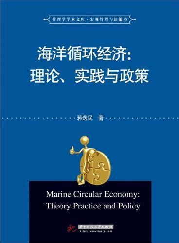 管理学学术文库·宏观管理与决策类:海洋循环经济 理论、实践与政策