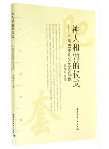 神人和融的仪式--毛南族肥套的生态观照