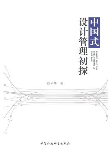 中国式设计管理初探