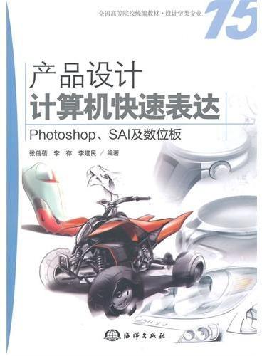 产品设计计算机快速表达:Photoshop、SAI及数位板