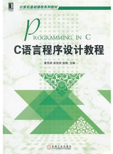 C语言程序设计教程(计算机基础课程系列教材)