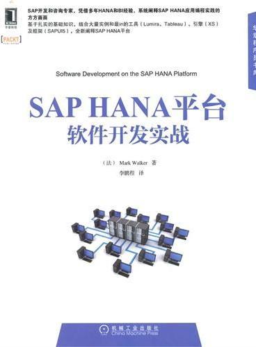 SAP HANA平台软件开发实战(SAP开发和咨询专家,系统阐释SAP HANA应用编程的实践,结合大量实例和最in的工具(Lumira、Tableau)引擎(XS)和框架(SAPUI5),全新阐释SAP HANA平台)