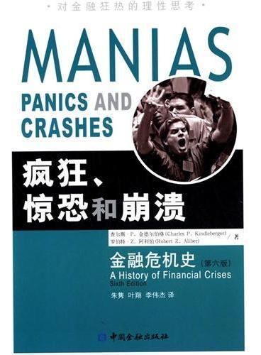 疯狂、惊恐和崩溃--金融危机史(第六版)