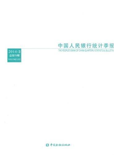 中国人民银行统计季报2014-3