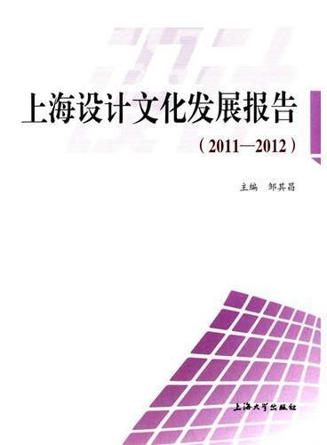 上海设计文化发展报告(2011-2012)