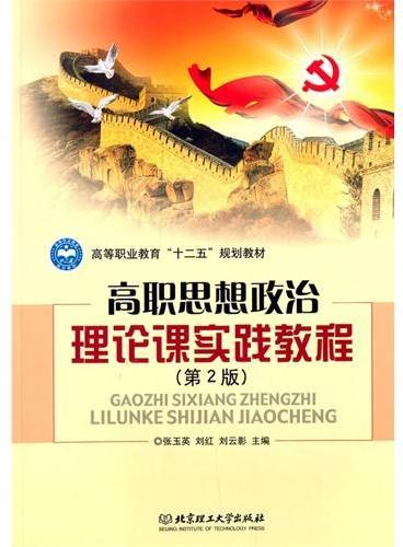 高职思想政治理论课实践教程(第2版)
