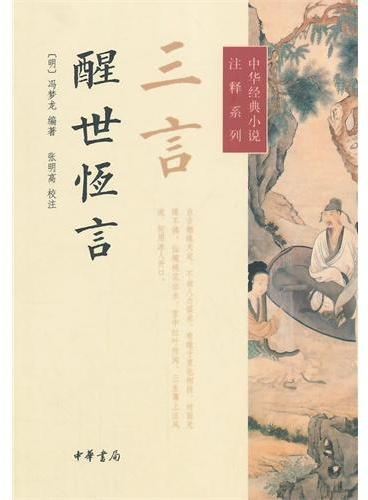 三言·醒世恒言--中华经典小说注释系列