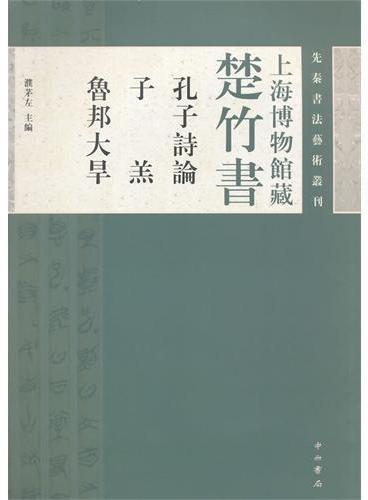 上海博物馆藏楚竹书《孔子诗论 子羔 鲁邦大旱》