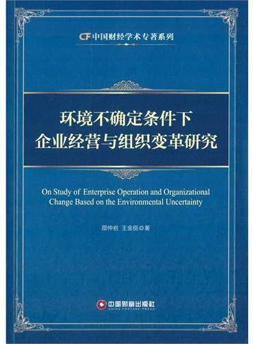 环境不确定条件下企业经营与组织变革研究